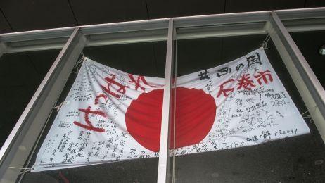 Pocztówki z Ishinomaki